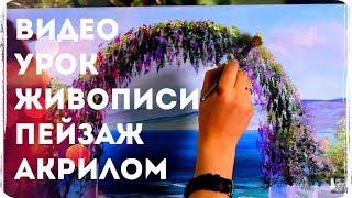 МАСТЕР КЛАСС ЖИВОПИСИ. Пейзаж акрилом. Уроки живописи и рисования. Oil painting lesson