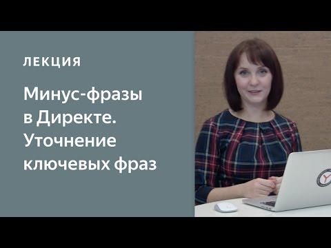 Минус-фразы в Яндекс.Директе: больше возможностей для уточнения запросов