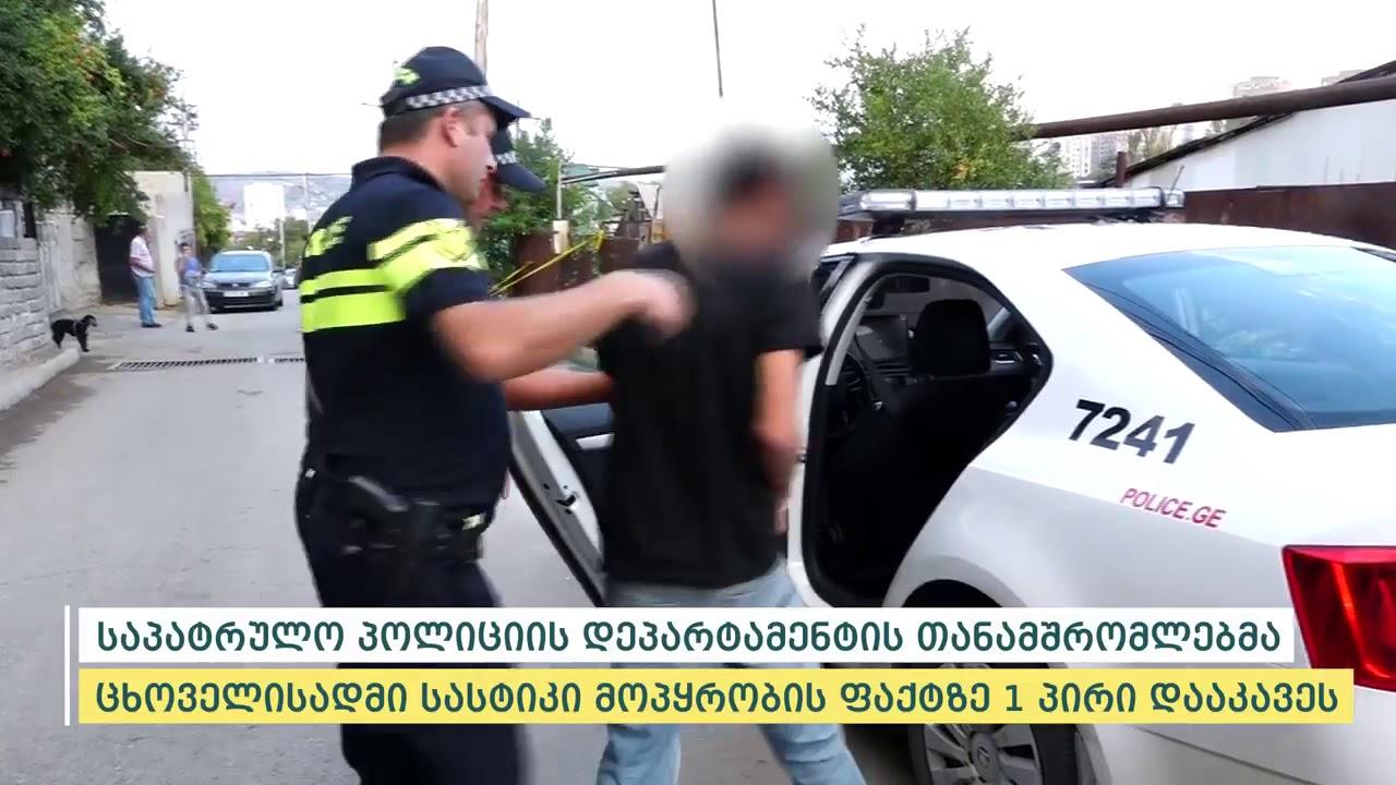 თბილისში დანით დაჭრა საკუთარი ძაღლი და რამდენჯერმე მისი დახრჩობა სცადა პოლიციამ მამაკაცი დააკავა