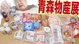 青森物産展のお土産を大量に買ってきたら喧嘩勃発した。
