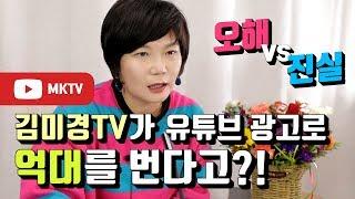 유튜브 김미경TV의 한달 수익은 얼마나 될까?! 억대를 번다는 소문에 대한 미경언니의 솔직한 이야기!