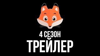 4 СЕЗОН ТРЕЙЛЕР / Фыр-Фыр Шоу