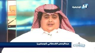 أصدقاء الإخبارية - عبدالرحمن القحطاني