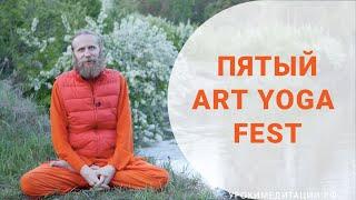 Пятый Art Yoga FEST
