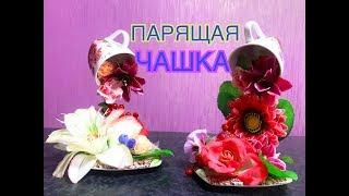 Летящая чашка.Парящая чашка с цветами.Подарки своими руками.A flying cup flowers