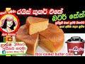 ✔ රයිස් කුකර් බටර් කේක් (English Subtitles) Rice cooker butter cake by Apé Amma
