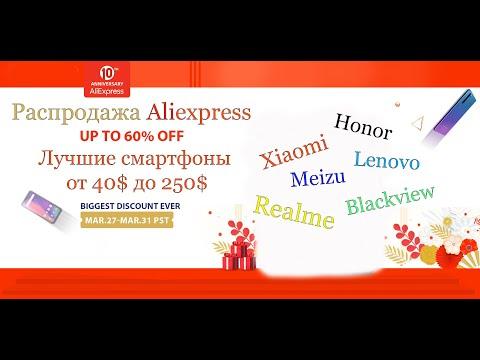 Распродажа 10 лет Aliexpress | Топ смартфоны от 40 до 250$