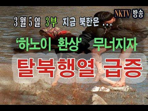 [ NKTV] #_199::  '하노이 기대' 무너지자 목숨건 탈북행열  급증 -3월 5일 2부