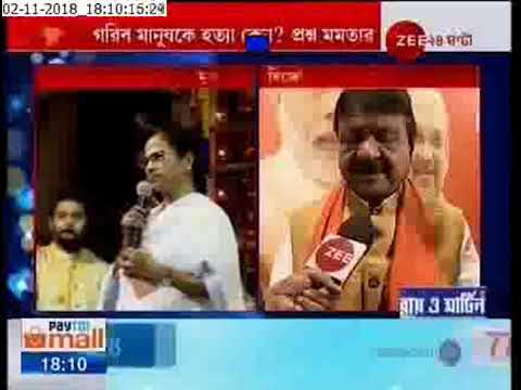 Political spat between Mamata Banerjee and kailash vijayvargiya over Assam Killing