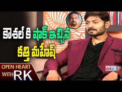 Kathi Mahesh Shocking QuestionsTo Kaushal Manda   Open Heart With RK   ABN Telugu