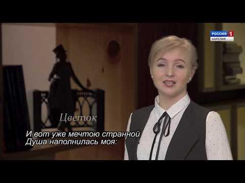 "Стихотворение ""Цветок"" читает Людмила Исакова. Puškin 220"