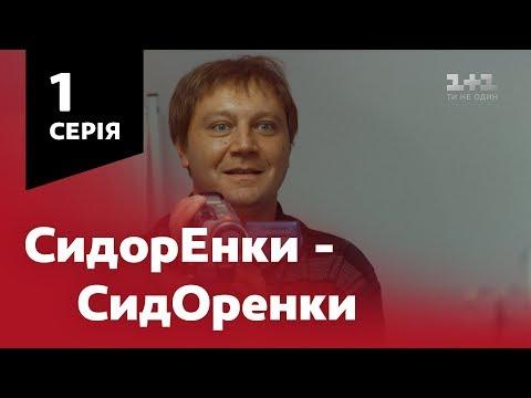 СидОренки - СидорЕнки. 1 серія