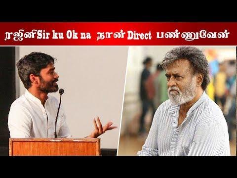 #ரஜினி Sir ku Ok na நான் Direct பண்ணுவேன் | #Dhanush speech #vadachennai | Cinema 5d