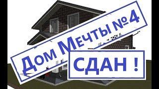 видео Проект дома Московский