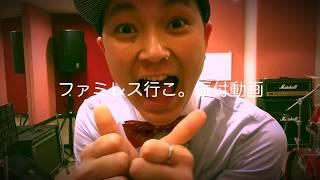 9月5日に配信が始まりました「ファミレス行こ。」 http://itsukanooto.com/news/79465 もうお聞き頂けましたでしょうか? 9月のツアーで盛り上がるこ...