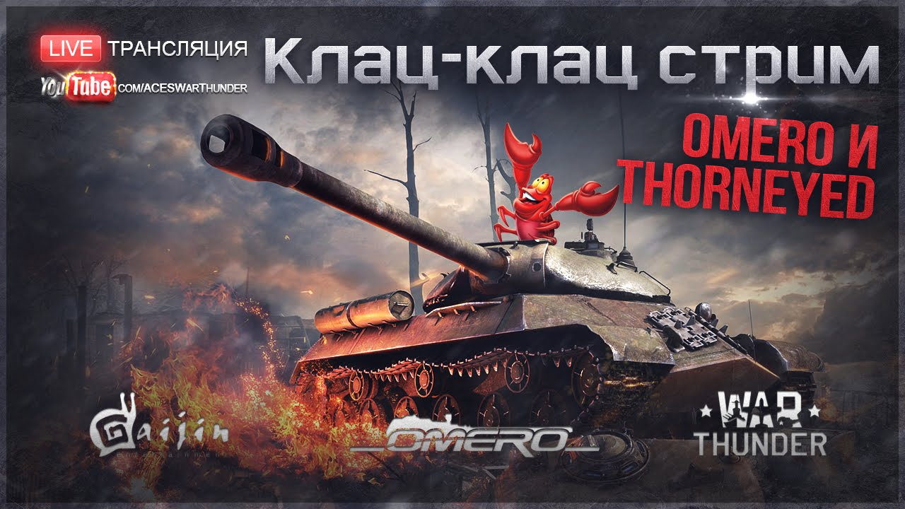 thorneyed war thunder