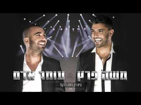 اغاني عبري روعه 2017 أغنية إسرائيلي   Israeli Hebrew Music - Omer Adam - Hi Rak Rotza Lirkod