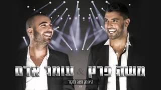 اغاني عبري روعه 2016 أغنية إسرائيلي | Israeli Hebrew Music - Omer Adam - Hi Rak Rotza Lirkod