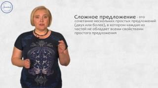 Русский язык 9 класс. Понятие о сложном предложении как единице синтаксиса