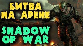 Битва на арене между ТОП орками - Темный путь в Средиземье: Тени войны - Назгул в Shadow of War