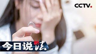 《今日说法》悔婚:订婚后未婚夫忽然消失却没有留下任何理由 20170725 | CCTV今日说法官方频道