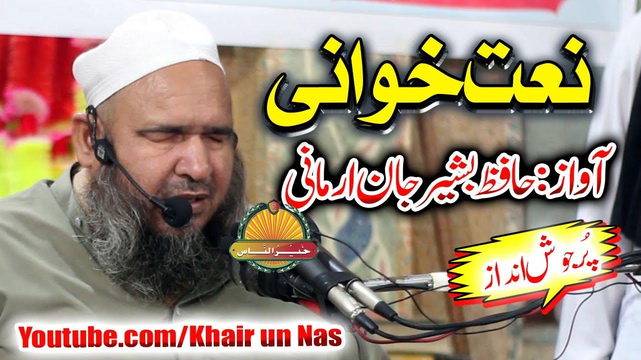 Hafiz Bashir Jan Armani New natkhwani حافظ بشیر جان ارمانی نعت خوانی