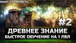 ЛУЧШИЙ ГАЙД Gothic 3 - ЛУЧШАЯ СБОРКА - Сборка всех каменных табличек - быстрое обучение