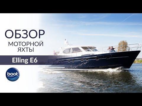 Самая безопасная яхта в мире - Elling E6
