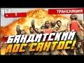 GTA Online PC БАНДИТСКИЙ ЛОС САНТОС Стрим Угар