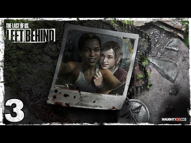 Смотреть прохождение игры The Last of Us: Left Behind. #3: Как развлечься в торговом центре.