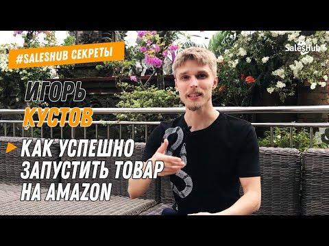 Как открыть магазин на amazon