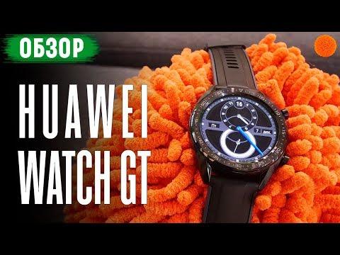 Huawei Watch GT: ОЧЕНЬ ЖИВУЧИЕ смарт- часы! ▶️ Обзор (COMFY)