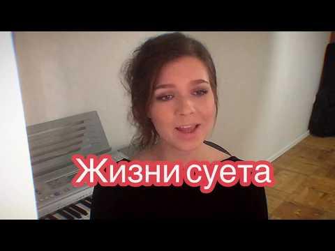 Алиса Супронова - Жизнь суета (Тимур Муцураев)