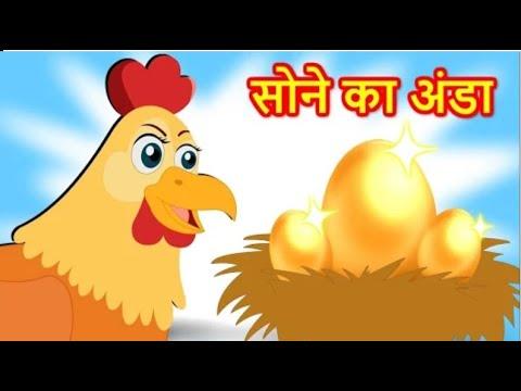 सोने का अंडा: Sone Ka Anda Hindi Kahani    New Hindi Stories For Kids   Bachchon Ki Kahaniya