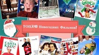 ❄︎ТОП 10 Новогодних Фильмов! Мои любимые Новогодние фильмы!❄︎ Hillamaria89