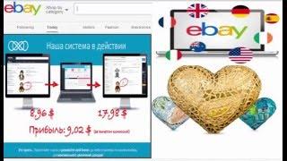 INFINii Как Выставить Первый Товар на Ebay!(, 2016-02-16T06:13:44.000Z)