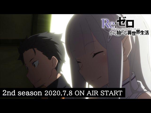 TVアニメ『Re:ゼロから始める異世界生活』2nd season|2020.7.8 ON AIR START