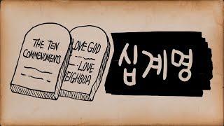 십계명과 '사랑'의 연관성 - The Ten Commandments