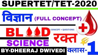 #SUPERTET/TET - 2020 #विज्ञान SCIENCE BLOOD रक्त एवम उसके कार्य TET AND OTHER EXAM