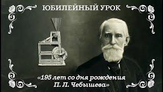 Сортировалка П.Л. Чебышева