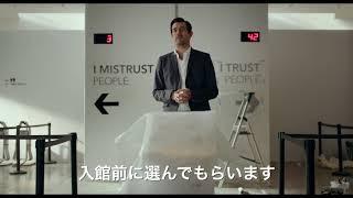カンヌ映画祭で最高賞パルムドール受賞映画『ザ・スクエア 思いやりの聖...