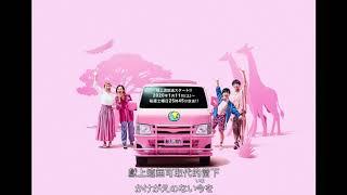 Official髭男dism - ビンテージ (中日歌詞付き) 《戀愛巴士》あいのり
