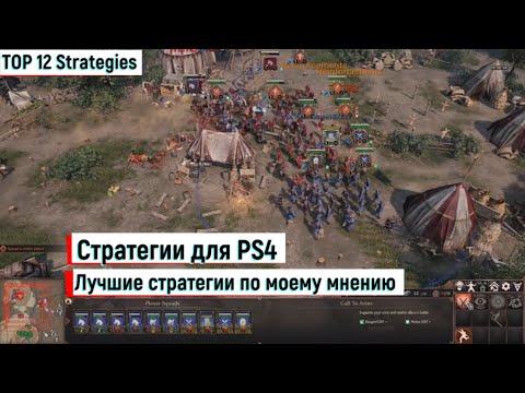 Лучшие 12 Стратегии для PS4!TOP 12 Strategi ps4!ТОП стратегии в которые стоит поиграть!