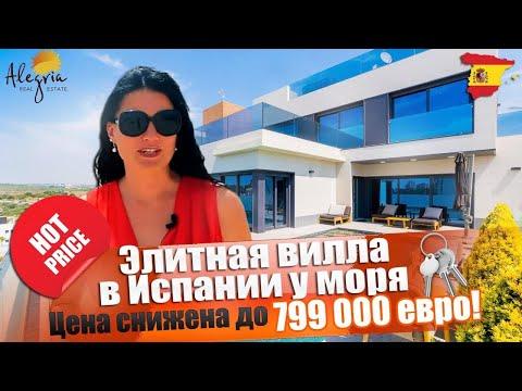 Шикарная вилла под ключ в Испании, дешевле чем у застройщика | Недвижимость в Испании