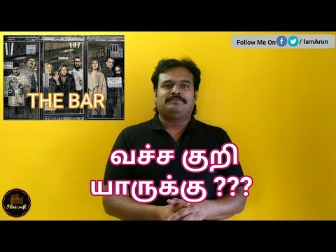 The Bar (2017) Spanish thriller Movie Review in Tamil by Filmi craft