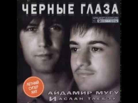 Песня Айдамир Мугу - Черные глаза (ремикс) в mp3 256kbps