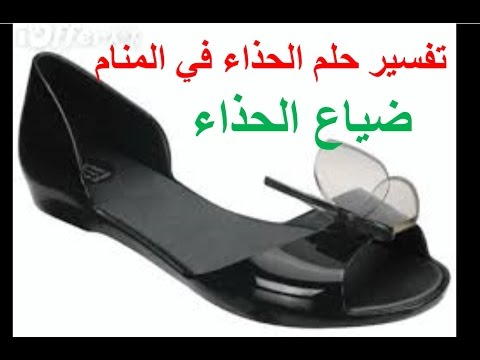 56df007c9 تفسير حلم الحذاء في الحلم لابن سيرين ، رؤية الحذاء او النعال او الصندل في  المنام