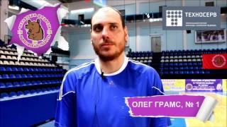 Комментарии Олега Грамса перед игрой Чеховские медведи - СКИФ