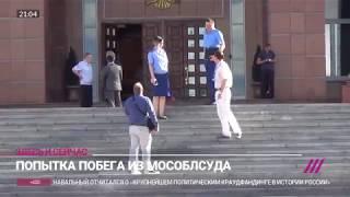 """Члены """"банды ГТА"""" напали на конвоиров в Мособлсуде: хроника событий"""