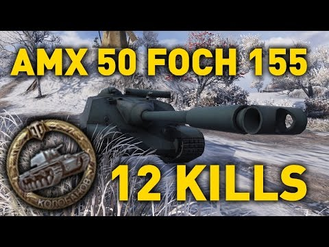 World of Tanks || AMX 50 Foch (155) - 12 KILLS...